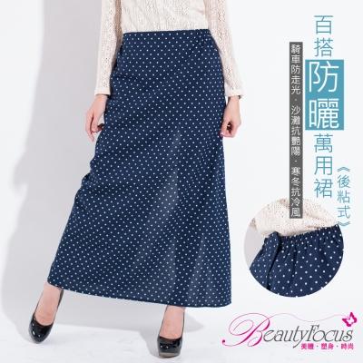 BeautyFocus  (後黏款)台灣製百搭萬用防曬裙-深藍色