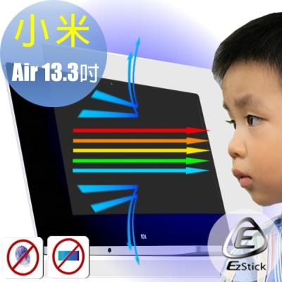 EZstick 小米 Air 13.3吋 專用 防藍光螢幕貼