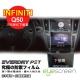 EyeScreen INFINITI Q50-2016 下螢幕 PET 導航保護貼(無保固 product thumbnail 2
