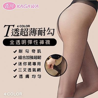 香川 全透明超薄超彈性T型耐勾褲襪4入組-款式任選(825)