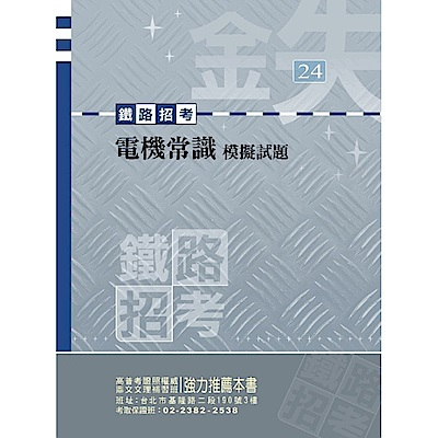 電機常識模擬試題(2版)