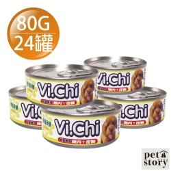 【pet story】寵愛物語 經典維齊 狗罐頭 雞肉+甜薯