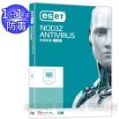 ESET NOD32防毒軟體單機一年版 (2017新版)