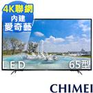 CHIMEI奇美 65吋 4K連網 液晶顯示器+視訊盒 TL-65M100