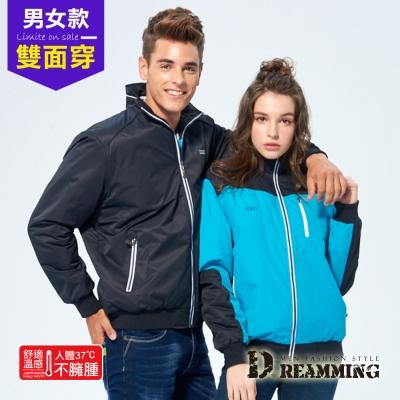 Dreamming 時尚情侶雙面穿剪接加厚鋪棉外套-藍色