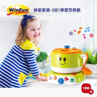 WinFun 聲光學習辦家家酒系列 三合一形狀配對烹煮鍋