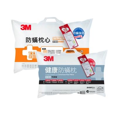 3M 德國進口表布100%防蹣枕心 加厚版-舒適型+竹炭型(2入組)