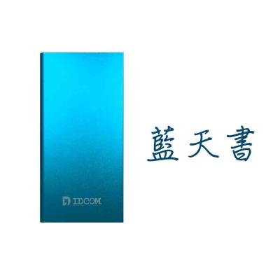 IDCOM 雙輸出超薄快充行動電源  15000 A 藍天書
