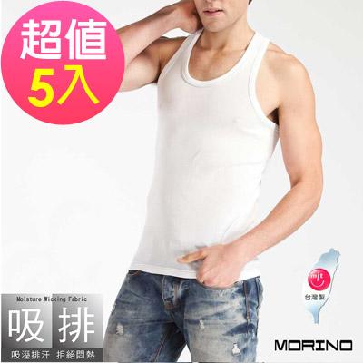 男內衣 吸汗速乾網眼運動背心  白(超值5件組) MORINO摩力諾