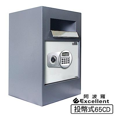 阿波羅Excellent e世紀電子保險箱_投幣式型(65CD)