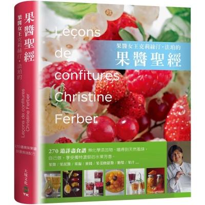 「果醬女王」克莉絲汀.法珀的果醬聖經:270道詳盡食譜
