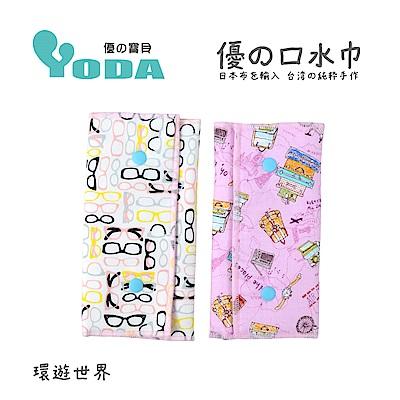 YoDa 優的氣墊口水巾-環遊世界