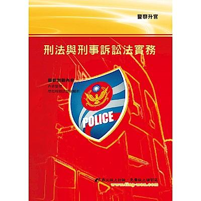 刑法與刑事訴訟法實務(6版)