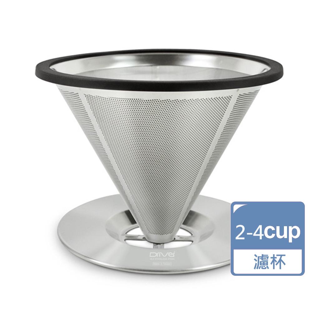 Driver立式不鏽鋼濾杯2-4cup