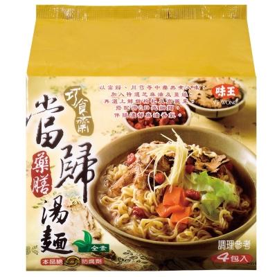 味王 當歸藥膳湯麵(4入/袋)