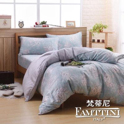 梵蒂尼Famttini-芸瑤之夢 特大頂級純正天絲萊賽爾兩用被床包組