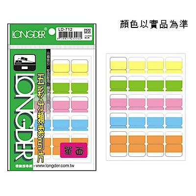 龍德 LD-712 單面五彩索引標籤/索引片 (20包/盒)