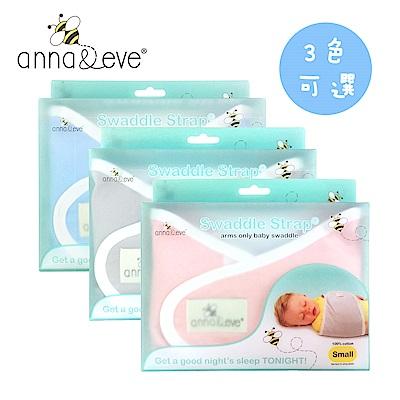 美國 Anna&Eve 嬰兒舒眠包巾 / 防驚跳早產兒肚兜 ( S號/3色可選)