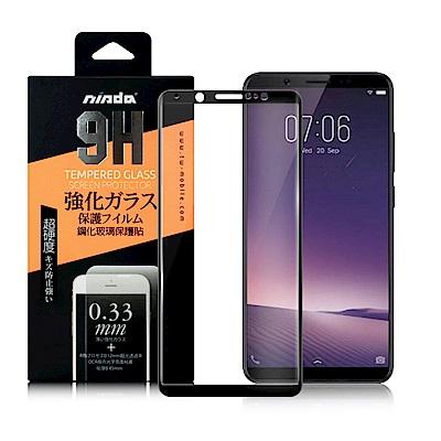 NISDA for vivo V7+ 滿版鋼化 0.33mm玻璃保護貼-黑