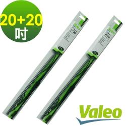 法國Valeo 硬骨雨刷 20+20吋