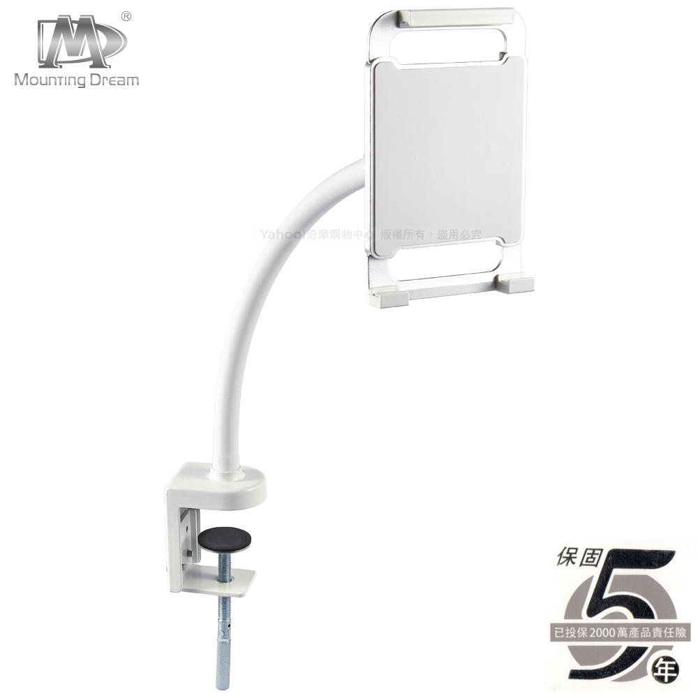 Mounting Dream 桌用鋁合金平板支架 (XD8501)