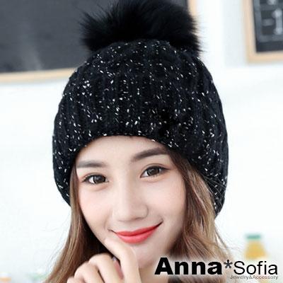 AnnaSofia 雪點麻花編 大球加厚保暖毛線毛帽(酷黑系)