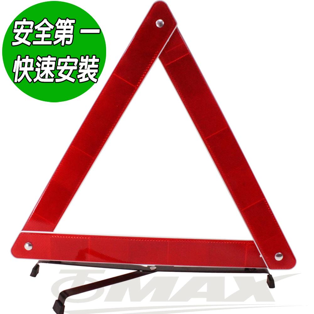 omax三角故障警示標誌-2入