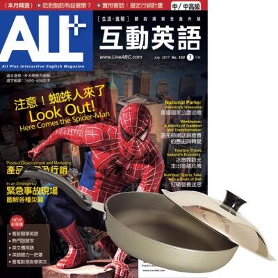ALL+互動英語朗讀CD版 (1年12期) 贈 頂尖廚師頂級超硬不沾中華平底鍋31cm