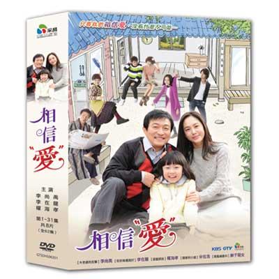 相信愛 01-31 DVD