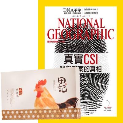 國家地理雜誌 (1年12期) 贈 田記溫體鮮雞精 (60g/10入)