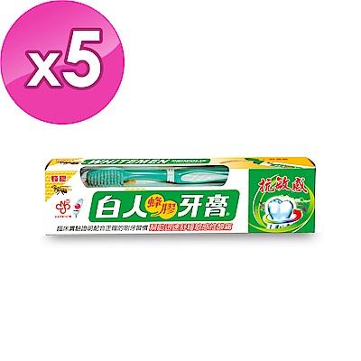 白人蜂膠牙膏170g+牙刷組(共5組)