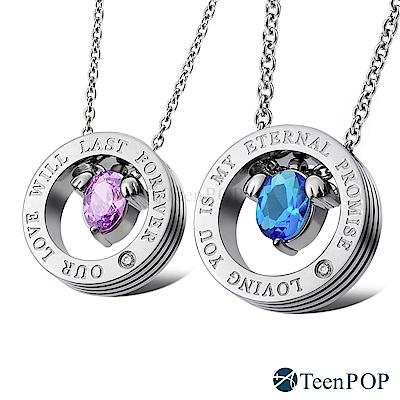 ATeenPOP 珠寶白鋼情侶對鍊 為愛而生 天使蛋
