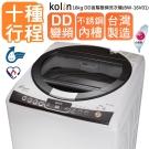 KOLIN 歌林 DD直驅14KG 變頻 單槽洗衣機 (白BW-14V02)