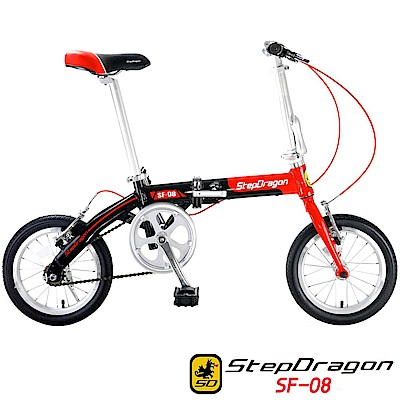 【StepDragon】 SF-08 14吋 輕量化鋁合金 單速 折疊車