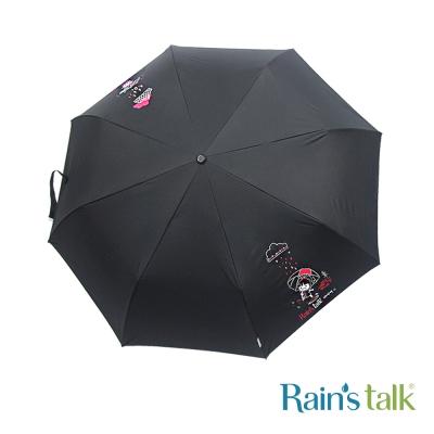 Rains talk 咖啡妹插畫系列抗UV手開三折傘 2款可選