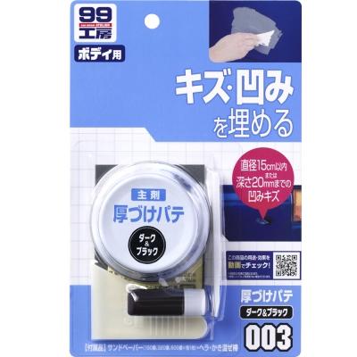 日本SOFT 99 補土(大傷痕用)深色及黑色車用-快