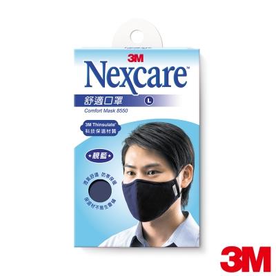 3M Nexcare舒適口罩-藍L