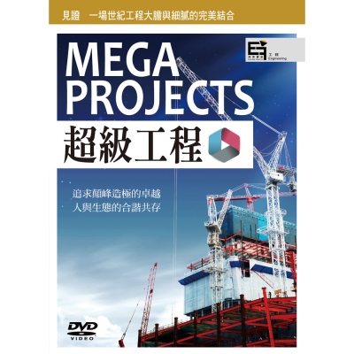 超級工程Mega Projects (5DVD)