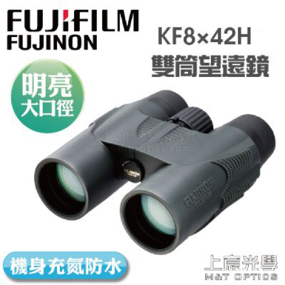 FUJINON KF 8X42H雙筒望遠鏡