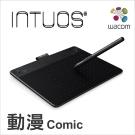 Wacom Intuos Comic 動漫創意觸控繪圖板-經典黑(小)