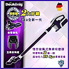Deukonig德京全新一代旋風式無線吸塵器超值配備組