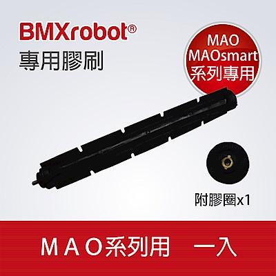 日本 BMXrobot MAO / MAOsmart 系列掃地機器人專用波浪狀膠刷(1組)