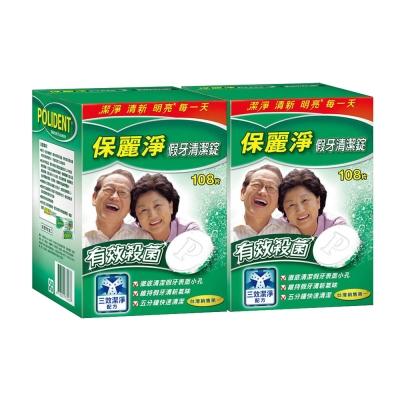 保麗淨 假牙清潔錠(108錠x2入)