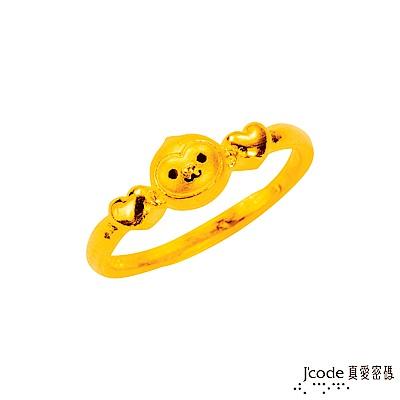 J'code真愛密碼 防小人-猴黃金尾戒