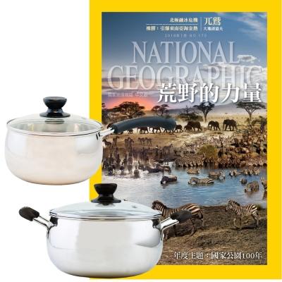 國家地理雜誌 (1年12期) + Recona 304不鏽鋼雙喜日式雙鍋組