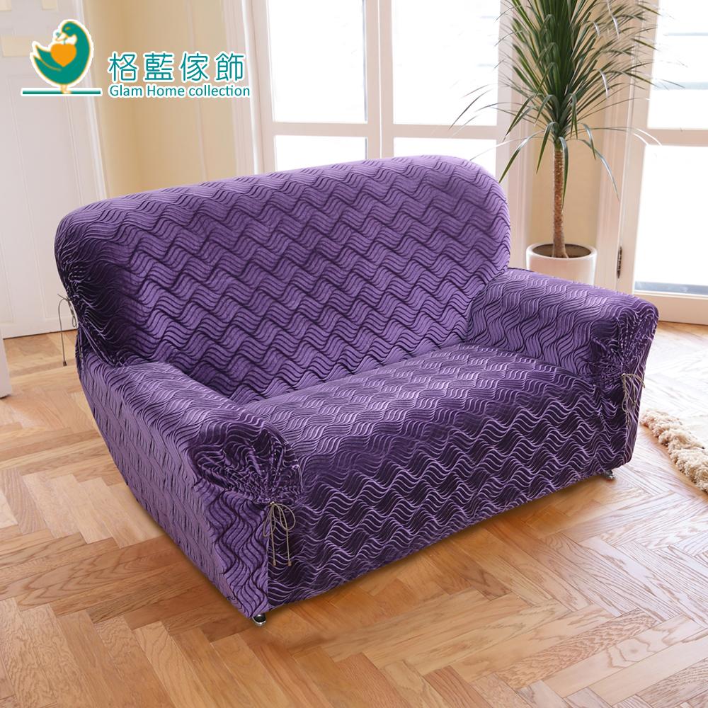 格藍傢飾 莎曼3D絨毛彈性沙發套1人座-紫