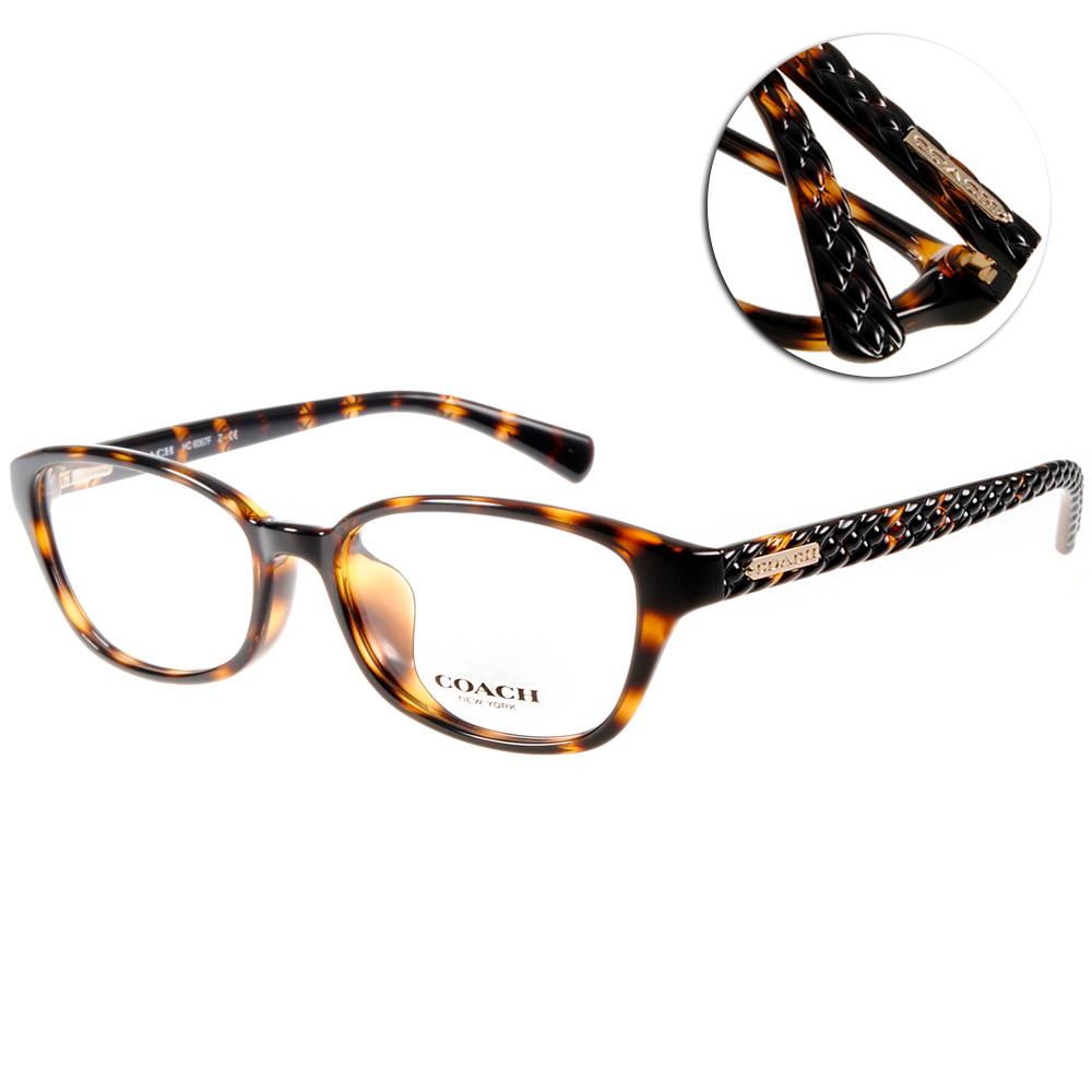COACH眼鏡 美式優雅/琥珀#CO6067F 5120