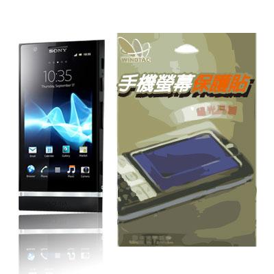 WINDTAC SONY XPERIA P LT22i  專用螢幕保護貼