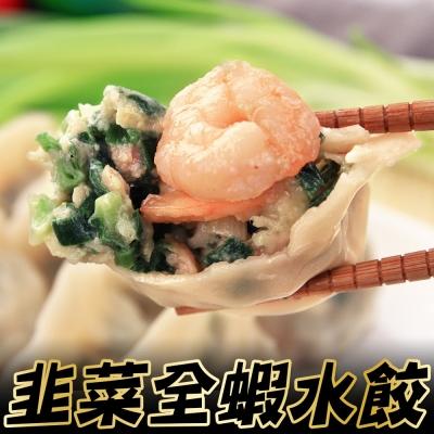 手工韭菜全蝦大水餃*4包組 (20顆/包/共80顆)