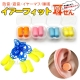 旅行耳塞組-kiret 糖果色耳塞-耳塞4組+有線3組 附收納盒(顏色隨機) product thumbnail 1